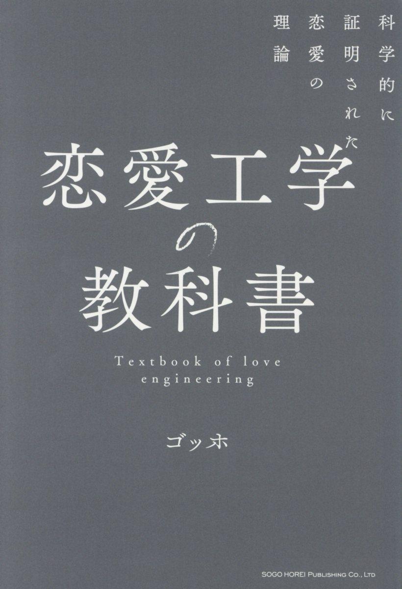 【書評】『恋愛工学の教科書』を読んで恋愛工学を学び正しい恋愛戦略でモテる男になろう