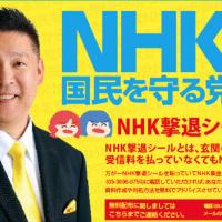 モテる男の見本としてN国党の立花孝志氏を参考にするのもアリ